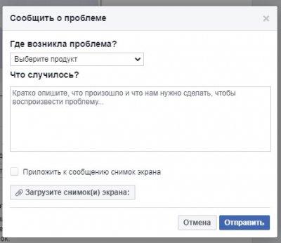 Техподдержка Фейсбук