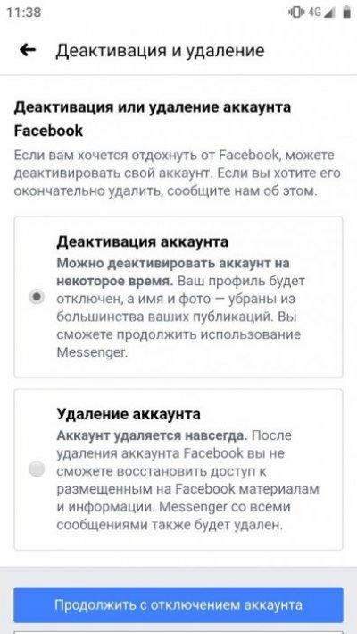 Деактивация аккаунта на Фейсбук