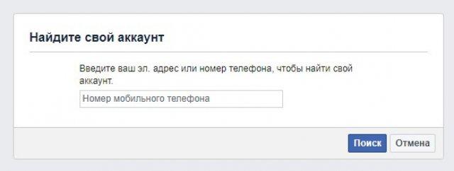 Найти свой аккаунт Фейсбук