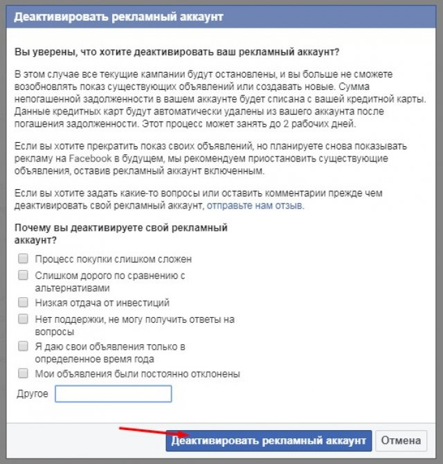 Деактивация рекламного аккаунта Фейсбук