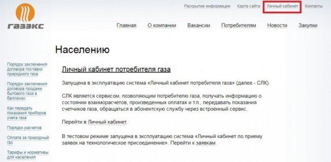 ЛК Газэкс.ру