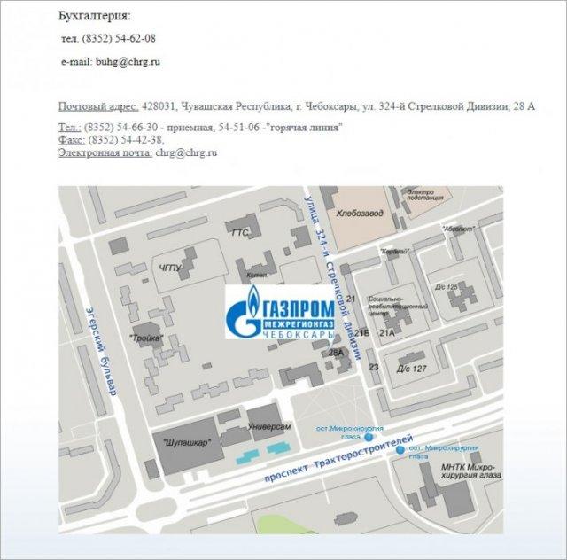 Газпром Межрегионгаз Чебоксары контакты