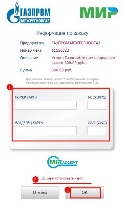 Газпром Межрегионгаз Чебоксары