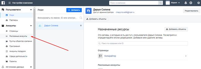 Меню Рекламные аккаунты