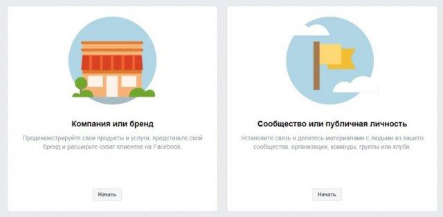 Создание рекламного аккаунта Фейсбук