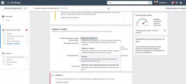 Настройка рекламы на Фейсбук
