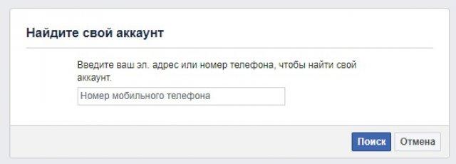 Найти аккаунт Фейсбук
