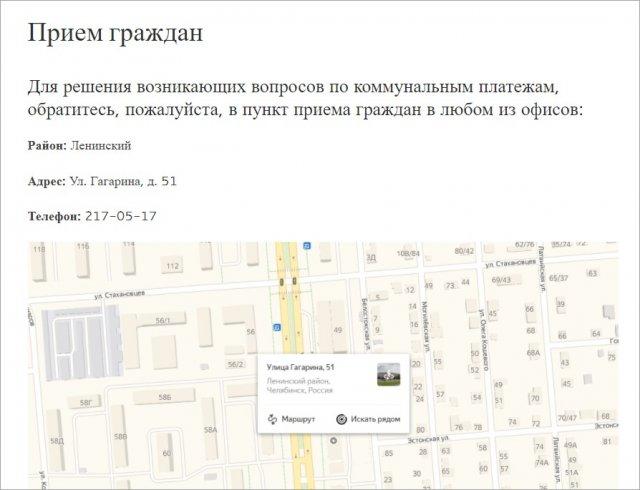 сайт vsbt174.ru контакты