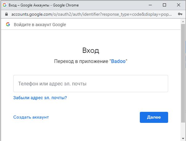 Вход через Гугл