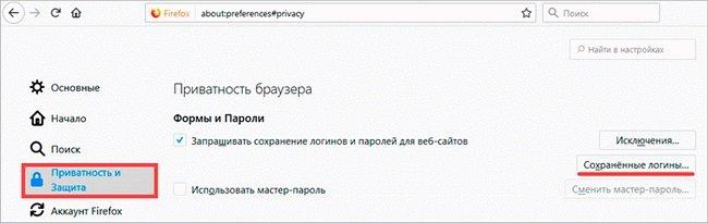 Вкладка Приватность и защита