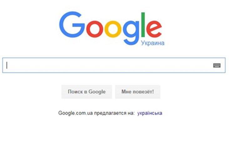 страница сервиса Гугл