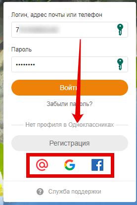 Регистрация через сторонние сети