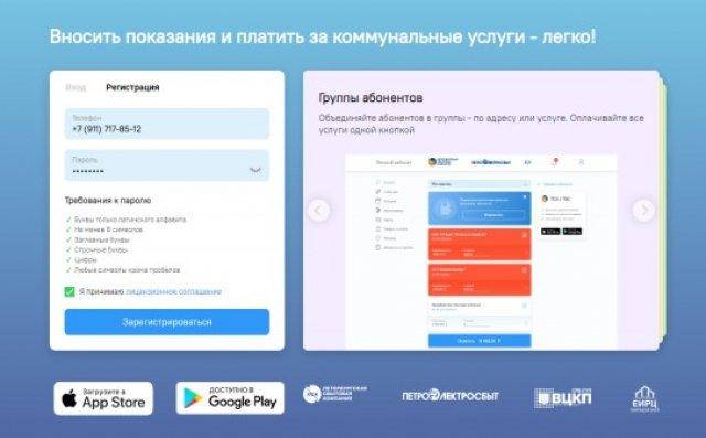 Регистрация на сайте pesc.ru