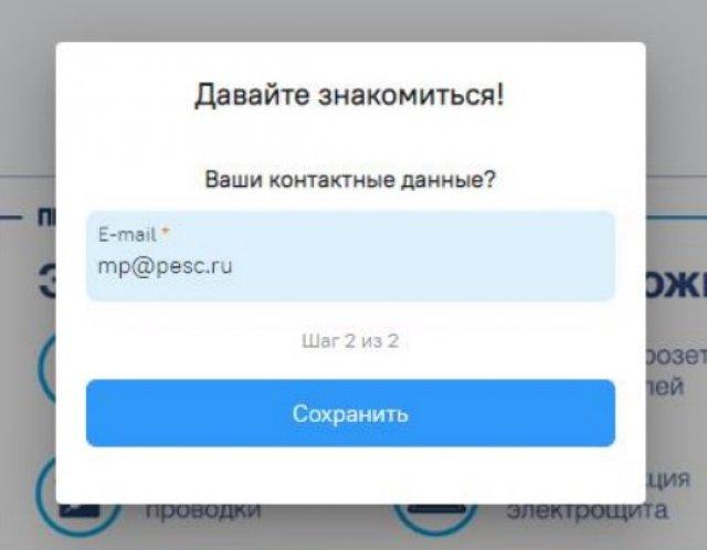 Сайт pesc.ru