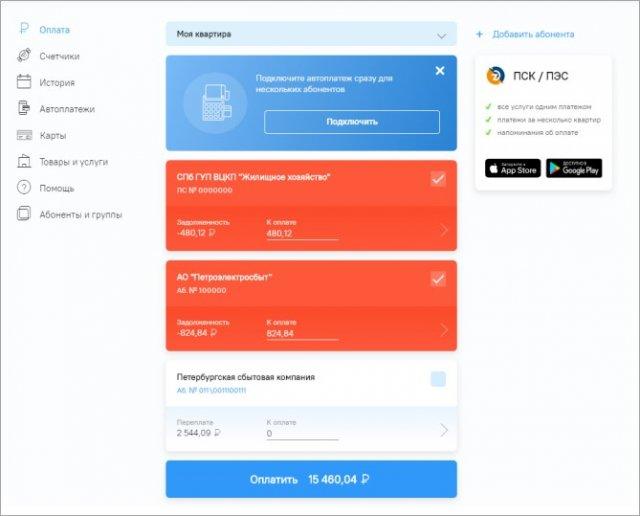 Личный кабинет на сайте pesc.ru