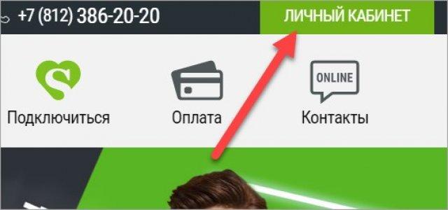 Интернет-провайдер Скайнет личный кабинет