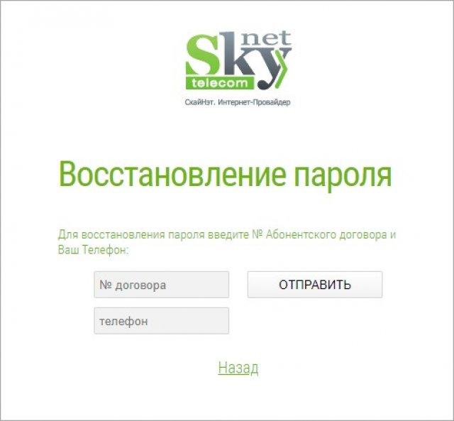 Восстановление пароля в Скайнет