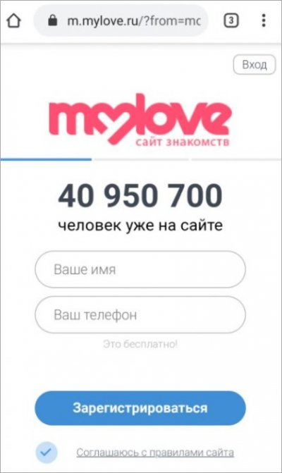 Мобильная версия сайта Майлав