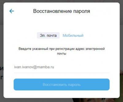 Восстановление пароля Мамба