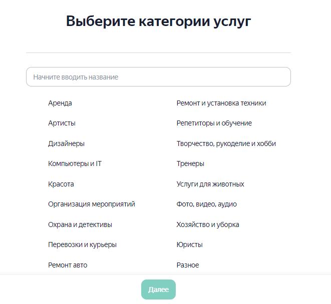 Выбор категории услуг