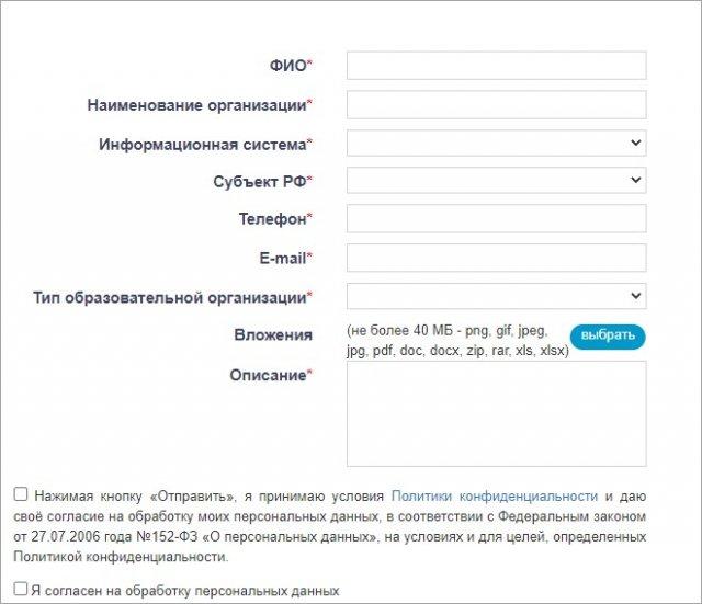 ВПР ФИС ОКО анкета