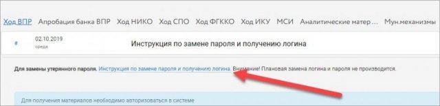 ВПР ФИС ОКО замена пароля и логина