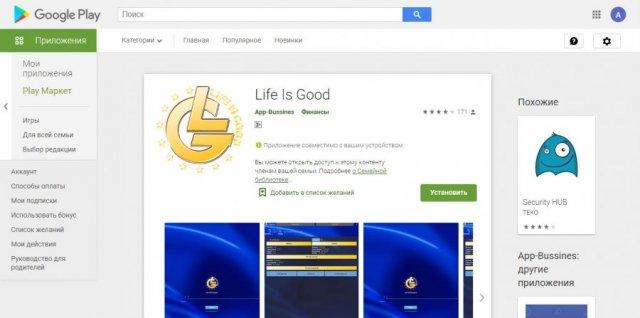 Мобильное приложение для Гермес Менеджмент