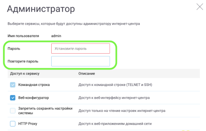 My keenetic net пароль по умолчанию. ZyXEL Keenetic: стандартный пароль по умолчанию и его сброс