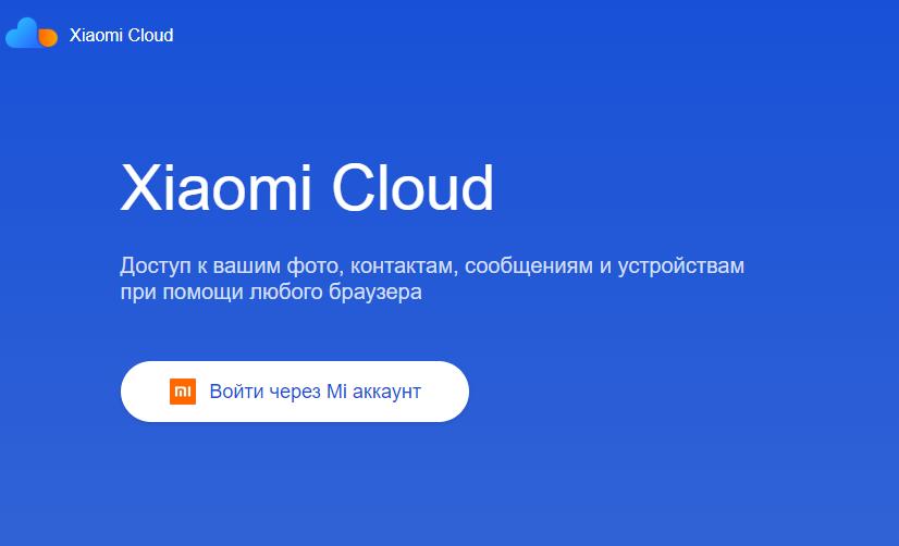 Xiaomi Cloud