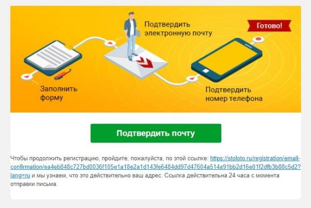 Регистрация на сайте Столото