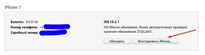 Восстановить iPhone