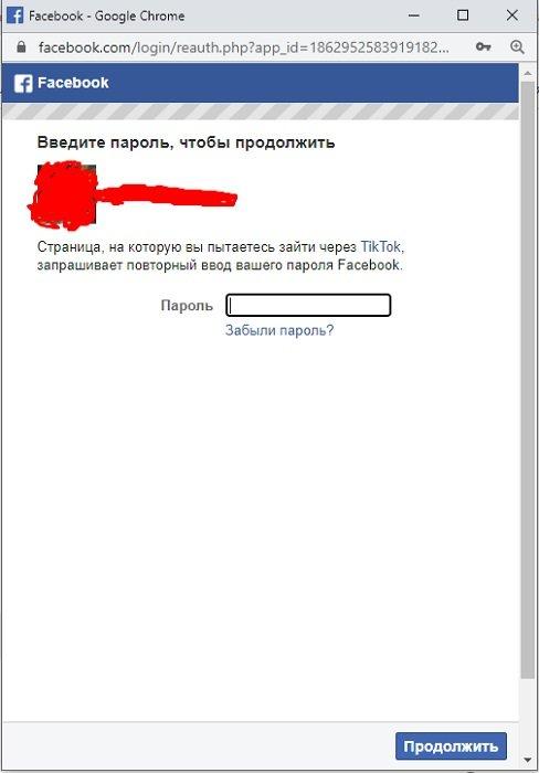 Регистрация через Фейсбук