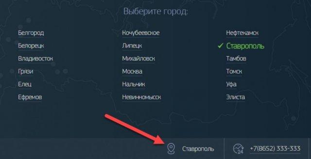 Выбор города на сайте Зеленая точка
