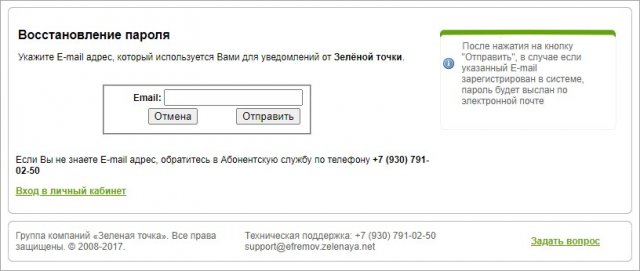 Восстановление пароля на сайте Зеленая точка