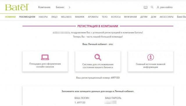 Интернет-магазин Батель регистрация