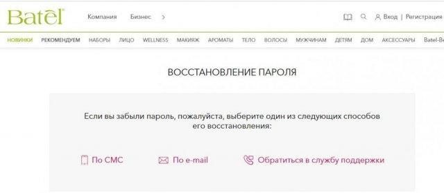Интернет-магазин Батель восстановление пароля