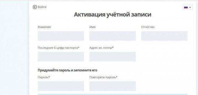 Сайт ДВФУ активация учетной записи