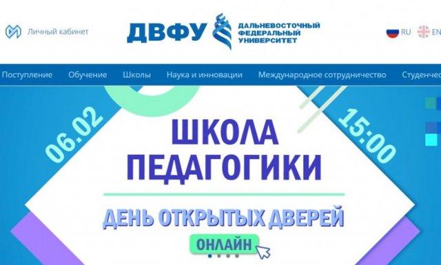 Сайт ДВФУ