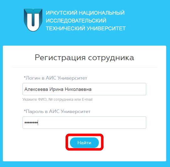 Регистрация сотрудника