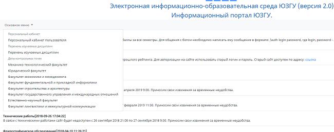 информационный портал ЮЗГУ