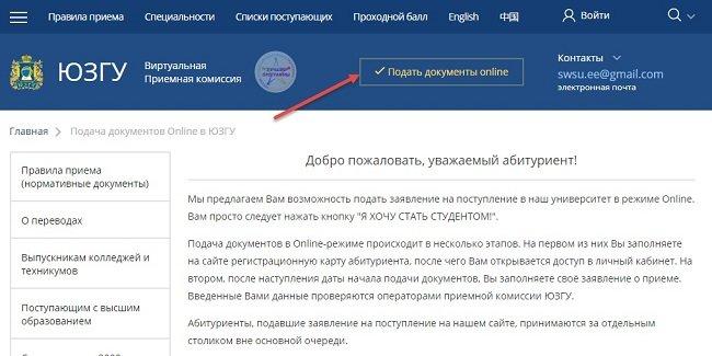 Подача документов Online