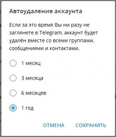 Автоудаление аккаунта Телеграмм