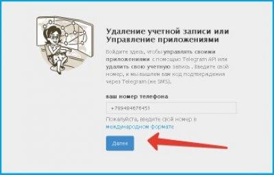 Удаление учетной записи в Телеграмм