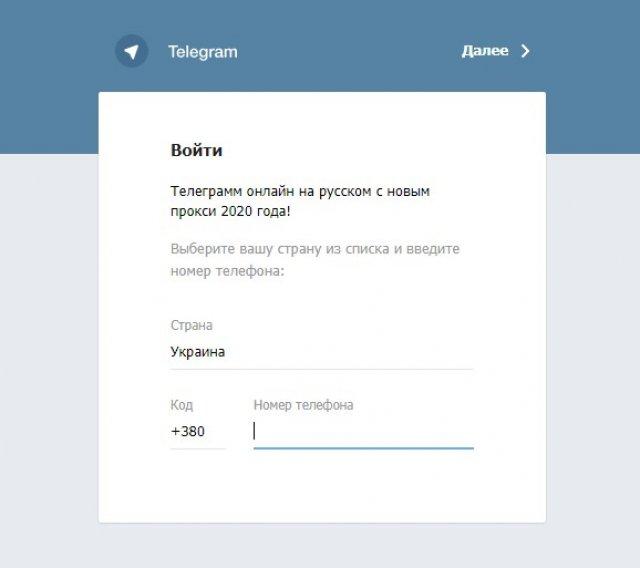 веб-версия Телеграмм Онлайн