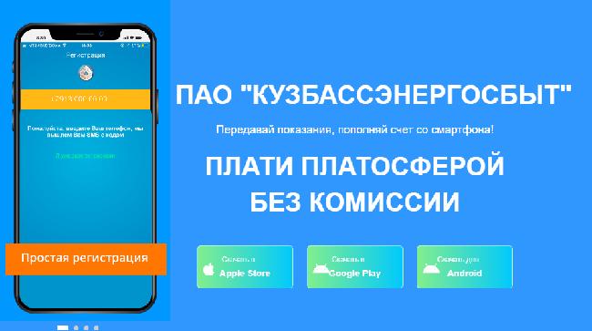 регистрация через мобильный