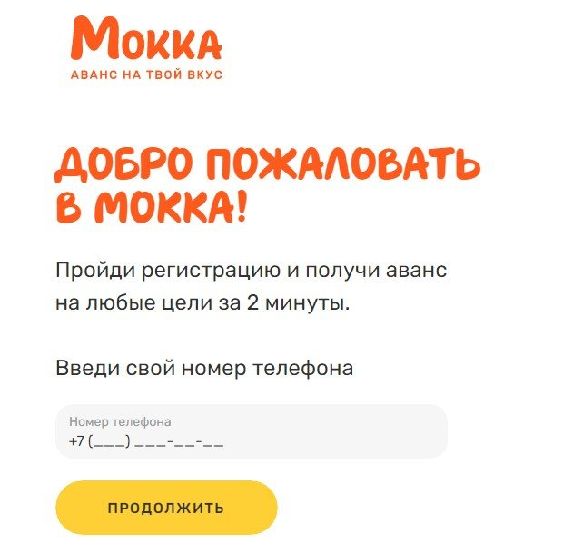 Мокка