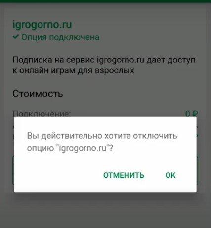 https://apps.apple.com/ru/app/мегафон/id778681735
