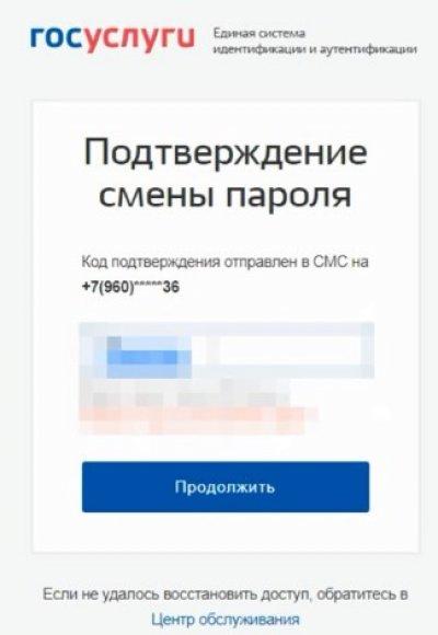 Подтверждение пароля госуслуги