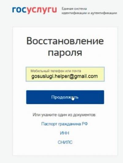 Восстановление пароля Госуслуги