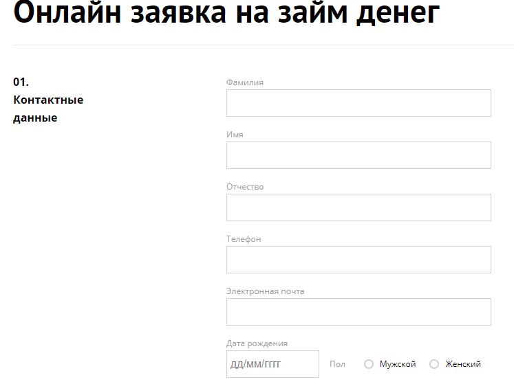 заявка на кредит